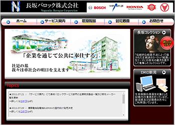 nagano_nagasaka