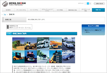 shizuoka_heiwa