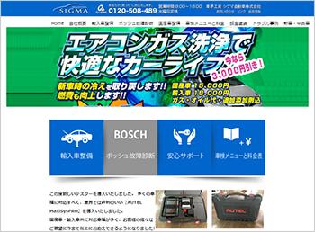 tokyo_sigma