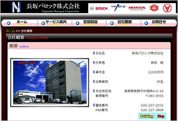 niigata_nagasaka