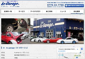 fukui_legarage