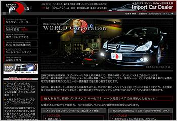kumamoto_world