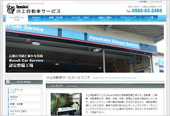 aichi_kawakami