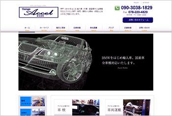 hyogo_accel