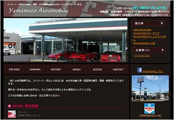 tottori_yamamoto