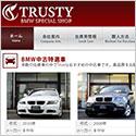 list_trusty