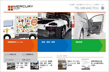tokushima_mercury