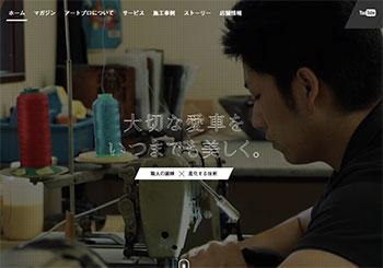 https://www.art-pro.co.jp/